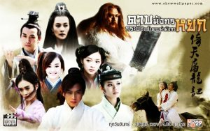 ซีรีส์สนุกๆThe Heavenly Sword and the Dragon Slayer